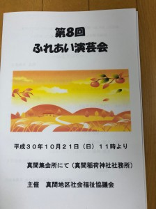 2018_0.10.21朗読劇 真間手児奈_181021_0093